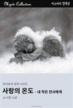 도서 이미지 - 사랑의 온도 : 내 작은 천사에게