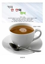 도서 이미지 - 커피 한 잔의 행복
