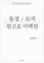 도서 이미지 - 동정 / 모자 / 원고료 이백원