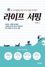 도서 이미지 - 라이프 서핑