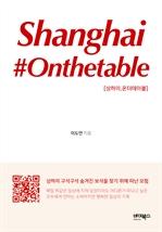 도서 이미지 - 상하이, 온더테이블