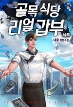 도서 이미지 - 골목식당 리얼갑부 (전10권/완결)