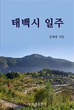 도서 이미지 - 태백시 일주
