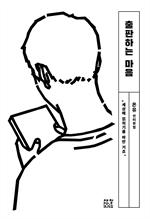 도서 이미지 - 출판하는 마음