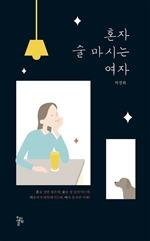도서 이미지 - 혼자 술 마시는 여자