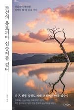 도서 이미지 - 조선의 유토피아 십승지를 걷다