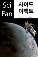 도서 이미지 - 〈SciFan 시리즈 143〉 사이드 이펙트