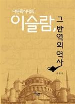도서 이미지 - 다문화 시대의 이슬람, 그 반역의 역사