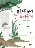 도서 이미지 - 송현주 보러 도서관에
