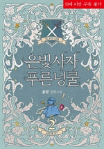 도서 이미지 - 은빛 사자 푸른 넝쿨