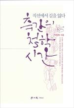 도서 이미지 - 측간의 철학 시간
