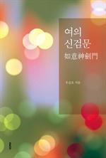 도서 이미지 - 여의신검문(如意神劍門)