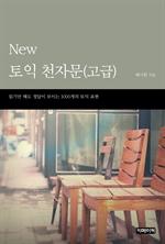도서 이미지 - New 토익 천자문 (고급)