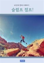 도서 이미지 - 슬럼프 점프!