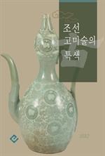 도서 이미지 - 조선 고미술의 특색