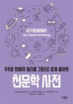 도서 이미지 - 천문학 사전