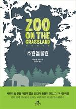 도서 이미지 - 초원동물원
