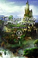 도서 이미지 - The Lost Wizard of the Century