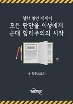 도서 이미지 - [오디오북] [철학 명언 에세이] 모든 판단을 이성에게 근대 합리주의의 시작