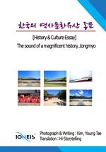 도서 이미지 - [오디오북] 한국의 역사문화유산 종묘 [History & Culture Essay] The sound of a magnificent history, Jongmyo