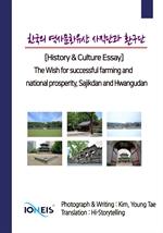 도서 이미지 - [오디오북] 한국의 역사문화유산 사직단과 환구단 [History & Culture Essay] The Wish for successful farming and n