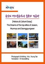 도서 이미지 - [오디오북] 한국의 역사문화유산 문묘와 성균관 [History&Culture Essay] The Dreams of the top elites of Joseon,