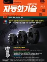 도서 이미지 - 자동화기술_2019년 4월호