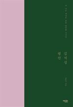 도서 이미지 - 김석성 평전