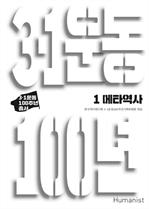 도서 이미지 - 3·1운동 100년 1