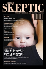 도서 이미지 - 한국 스켑틱 SKEPTIC 16호