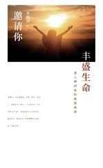 도서 이미지 - 丰盛生命 邀请你 : 풍성한 삶으로의 초대  (중어판)