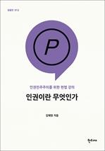 도서 이미지 - 인권이란 무엇인가 인권민주주의를 위한 헌법 강의
