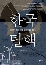 도서 이미지 - 한국탈핵