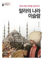도서 이미지 - 알라의 나라 이슬람