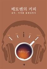 도서 이미지 - 베토벤의 커피