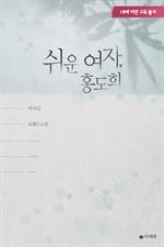 도서 이미지 - 쉬운 여자, 홍도희