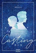 도서 이미지 - [BL] 캐스팅 (Casting)