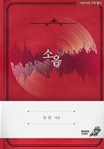 도서 이미지 - [BL] 소음