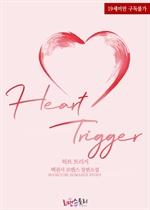 도서 이미지 - 하트 트리거 (Heart Trigger)