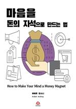 도서 이미지 - 마음을 돈의 자석으로 만드는 법