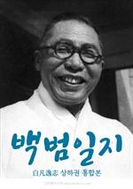 도서 이미지 - 백범일지(白凡逸志) 상하권 통합본