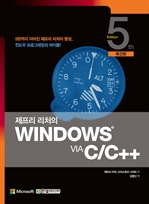 도서 이미지 - 제프리 리처의 Windows via C/C++ (복간판)