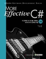 도서 이미지 - 모어 이펙티브 C# (제2판)