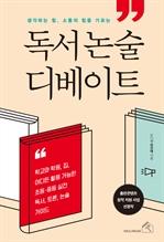 도서 이미지 - 독서논술 디베이트