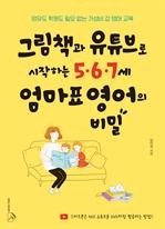 도서 이미지 - 그림책과 유튜브로 시작하는 5 6 7세 엄마표 영어의 비밀