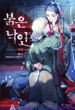도서 이미지 - [GL] 붉은 낙인 (紅印)