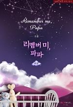 도서 이미지 - [BL] 리멤버 미, 파파 (Remember me, Papa)