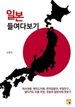 도서 이미지 - 일본 들여다보기