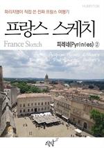 도서 이미지 - 파리지앵이 직접 쓴 진짜 프랑스 여행기 프랑스 스케치 피레네  2