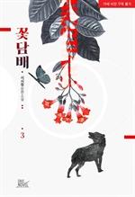도서 이미지 - [BL] 꽃담배